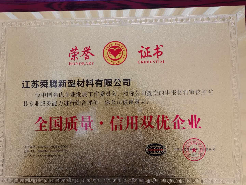 舜腾-可靠品质认证