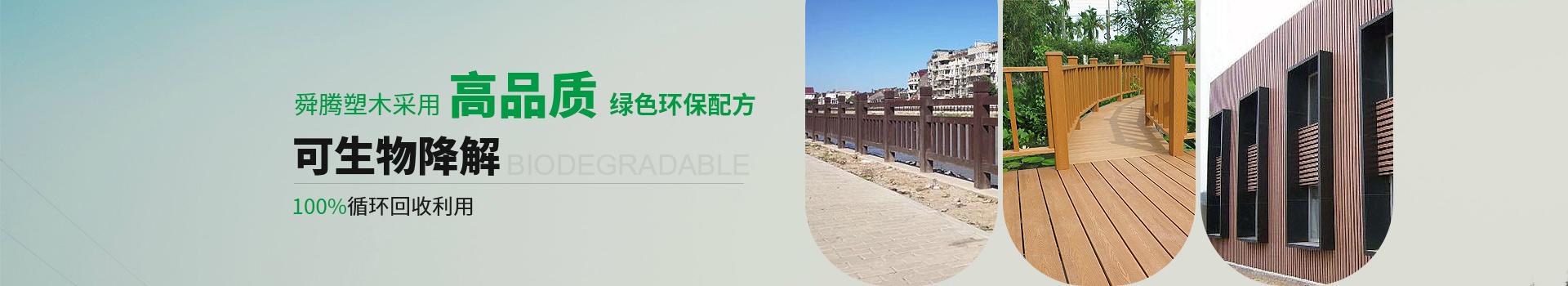 舜腾塑木采用高品质绿色环保配方