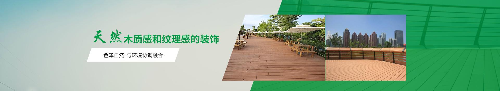 舜腾塑木色泽自然、与环境协调融合