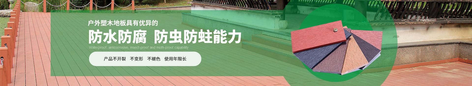 舜腾户外塑木地板防水防腐、防虫防蛀能力
