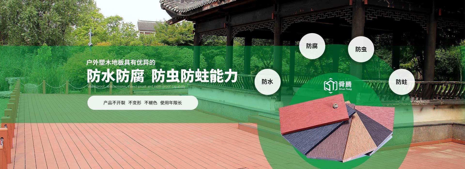 舜腾户外塑木地板具有防水防腐/防虫防蛀能力