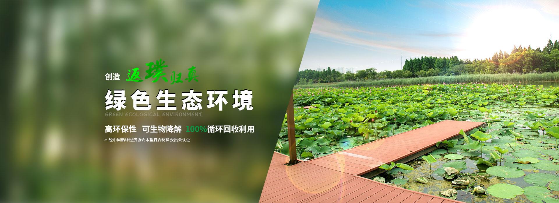 舜腾木塑创造返璞归真的绿色生态环境